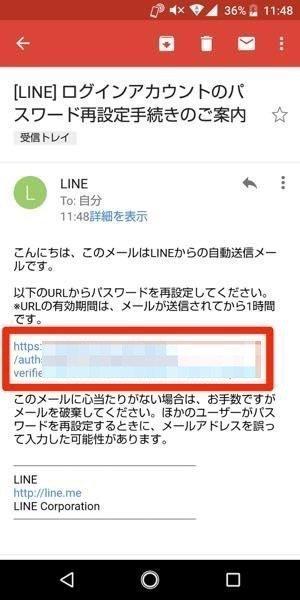 LINE パスワード再設定