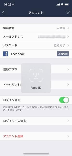 LINEアカウント Face ID