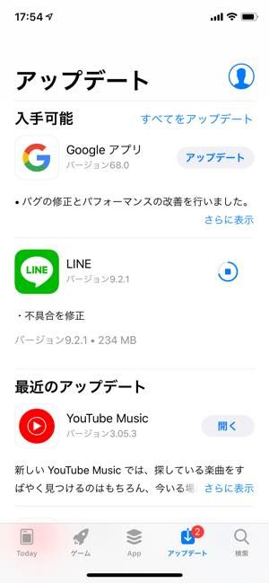 App StoreからLINEアプリをアップデートする手順