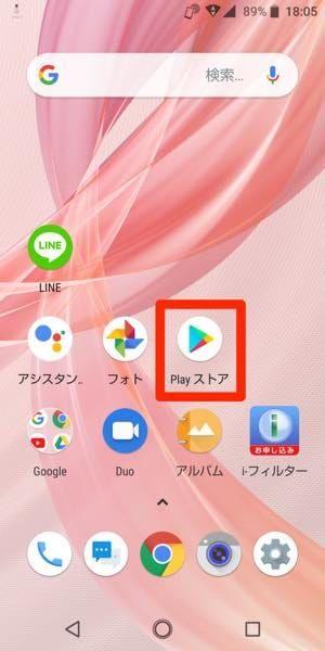 端末のアプリ自動更新設定(Android)