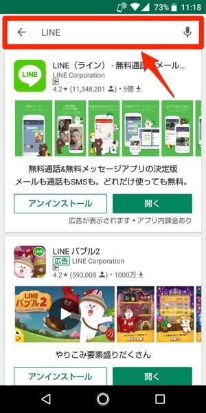 Google PlayからLINEアプリをアップデートする手順