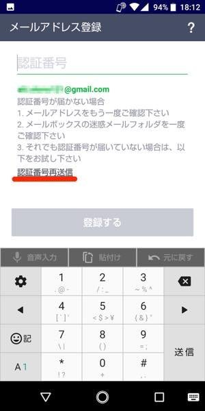 LINE メールアドレス登録 認証番号
