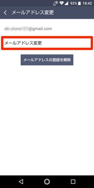 LINE メールアドレス変更