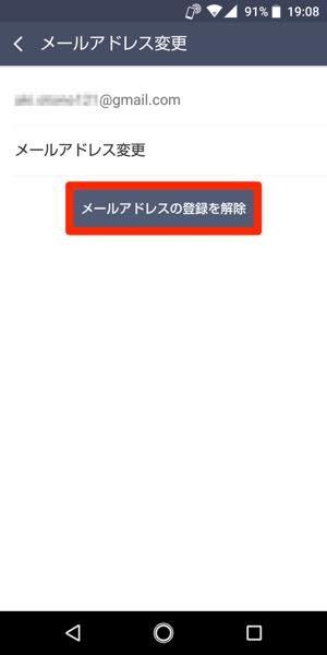 LINE メールアドレスの登録解除