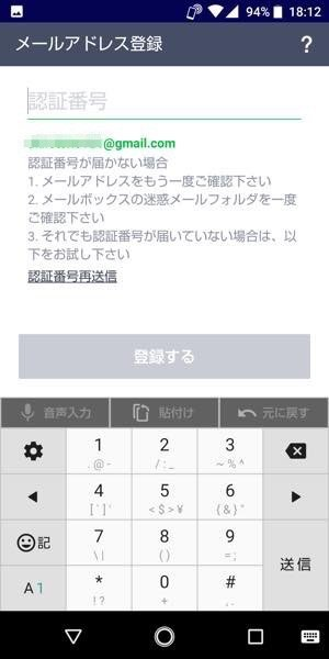 LINEメールアドレス登録 認証番号