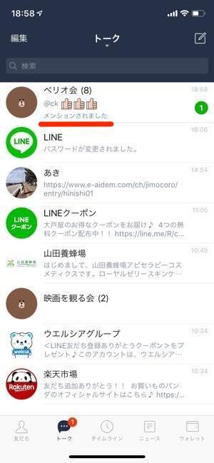 LINEのメンション(@名前)とは、使い方や通知などの仕様まとめ