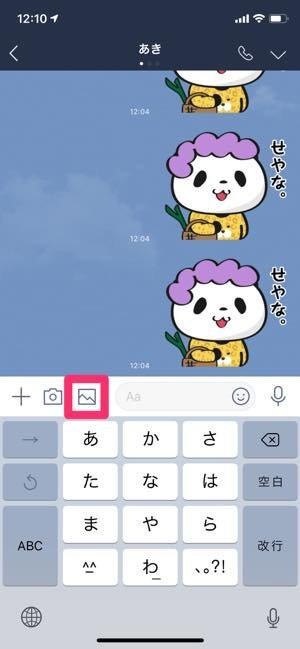LINE 画像 送信