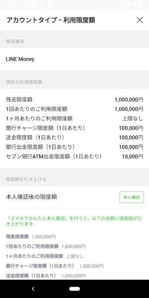 送金の上限額についての画面
