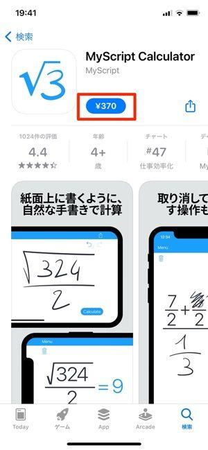有料アプリでダウンロードには370円必要