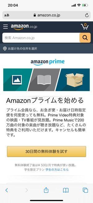 Amazonプライム会員に登録する