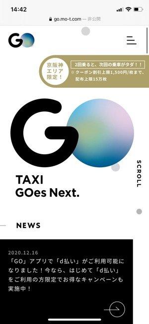GOの公式サイト
