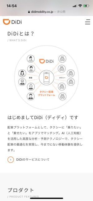 DiDiの公式サイト