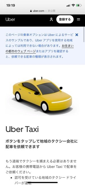 Uber Taxiの公式サイト