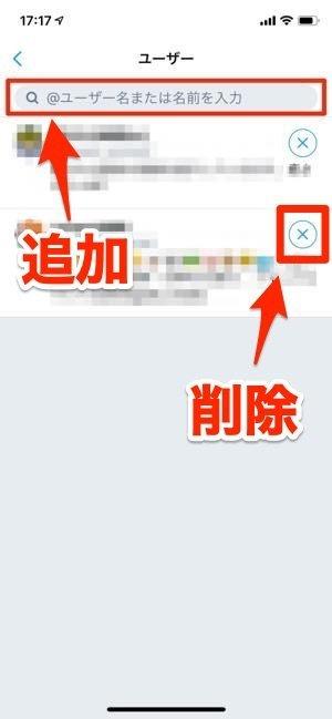 ツイッター リスト アカウント追加・削除
