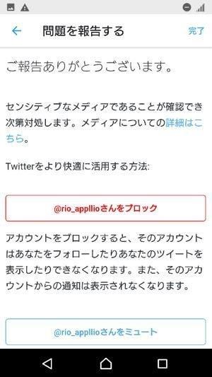 Twitter 設定 ツイートを報告