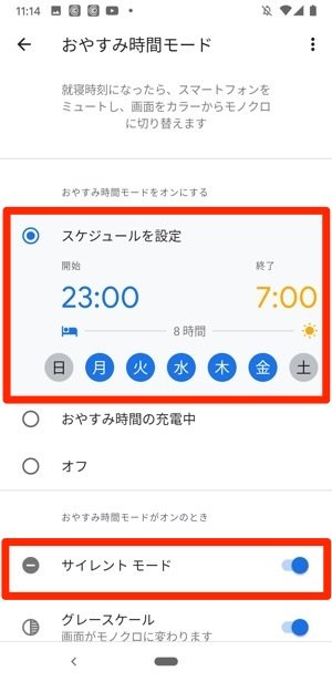 Android おやすみ時間モード