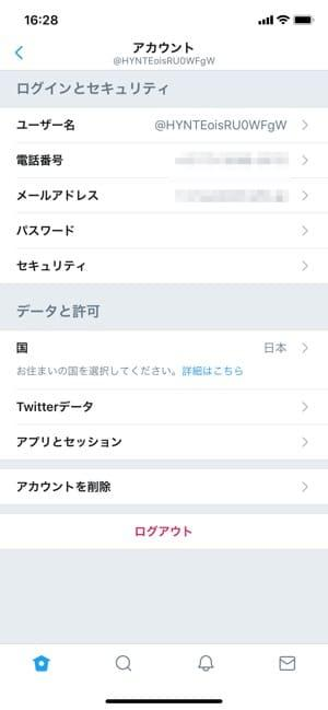 Twitter アカウント情報の確認 3