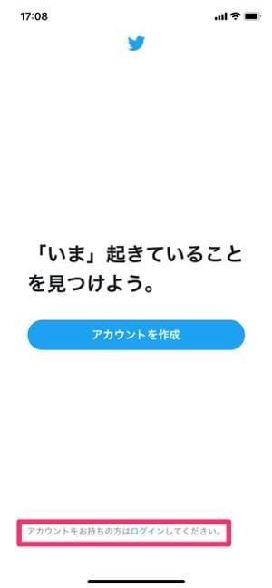 Twitter ログイン 1