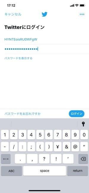 Twitter ログイン 2