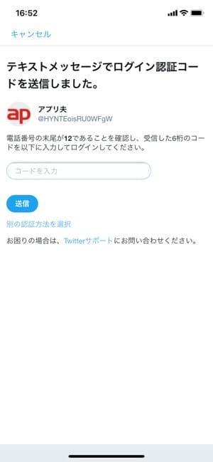 Twitter ログイン認証 1