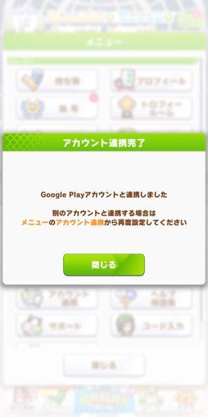 Google Playを利用してウマ娘を引き継ぐ