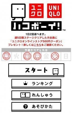 ユニクロ アプリ