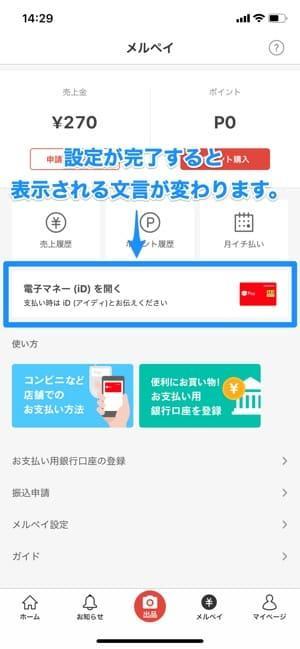 メルペイ 電子マネーカード作成 8