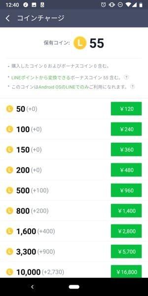 LINEコインの値段