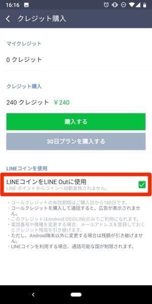 Android版LINEではLINE OutでもLINEコインが使える