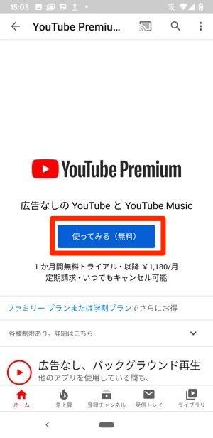 YouTubePremium 使ってみる
