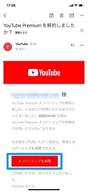 Youtubepremium 解約完了 メール受信