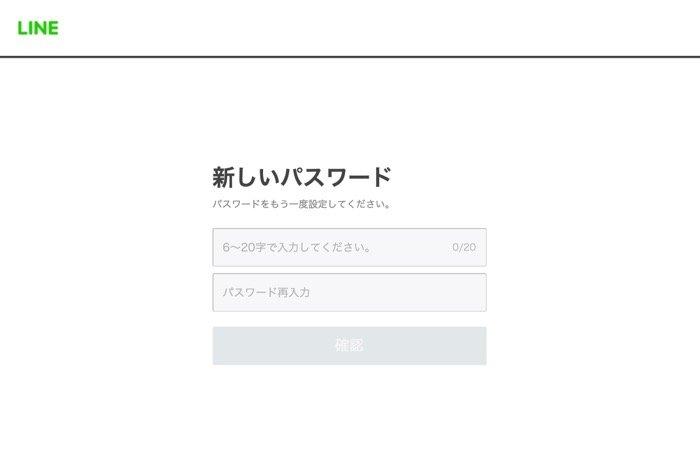 LINE PC パスワードの変更