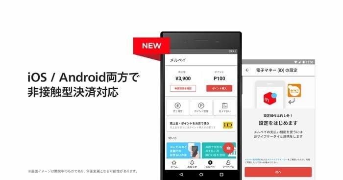 メルペイ Android対応 1