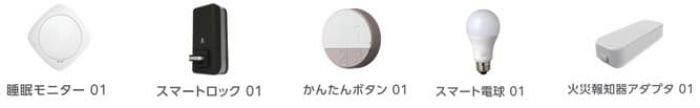 「au HOMEデバイス」の新商品発売へ スマートロックなど5種類