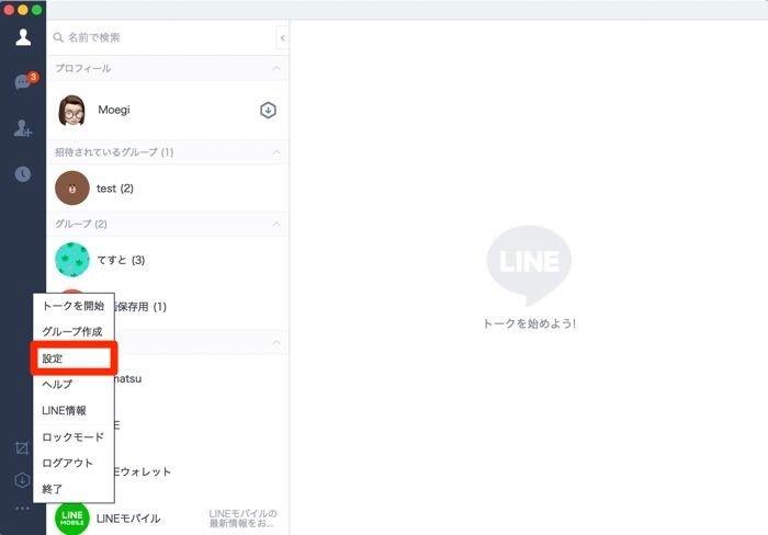 LINE PC 手動同期