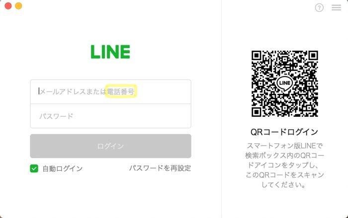 パソコン LINE ログイン
