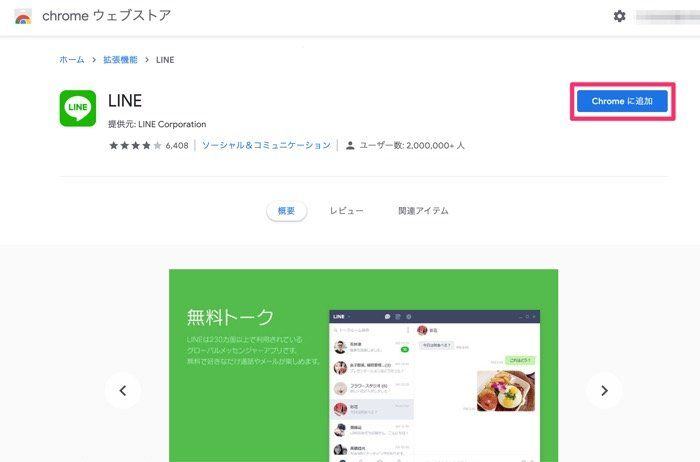 LINE PC ダウンロード