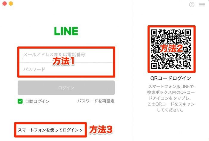 LINE PC ログイン