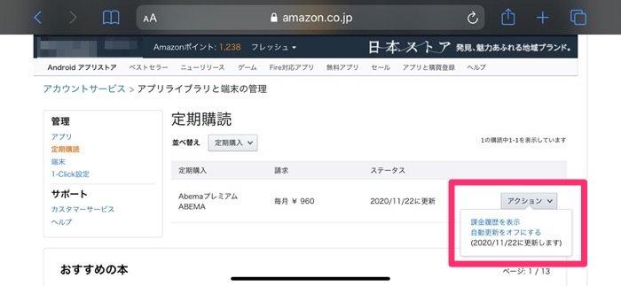 Amazonウェブサイト 定期購読 オフにする