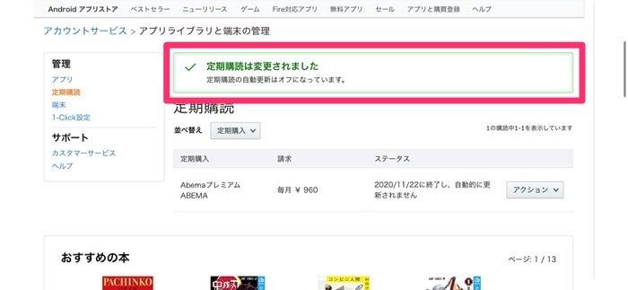 Amazonウェブサイト ABEMAプレミアム 定期購読解約完了