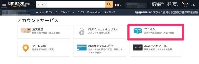 Amazonプライム アカウントサービス プライム