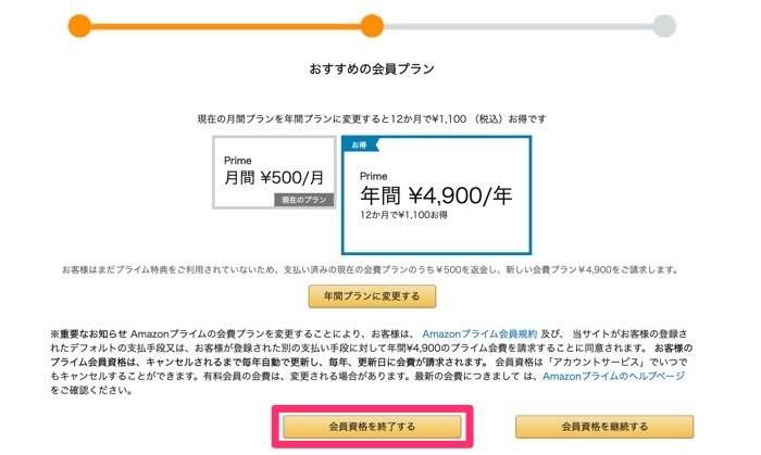Amazonプライム 会員資格を終了する