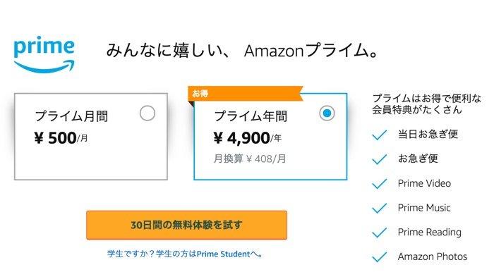 Amazonプライムビデオ 料金