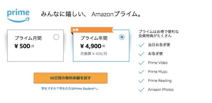 Amazonプライム・ビデオ 料金