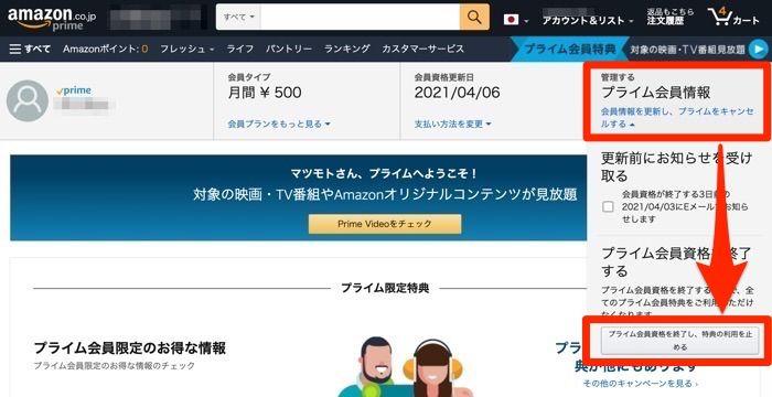 Amazonプライム 会員資格終了