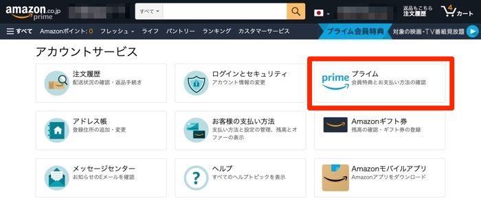 Amazon アカウントサービス プライム
