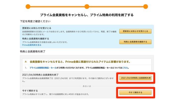 Amazon アカウントサービス 会員資格終了
