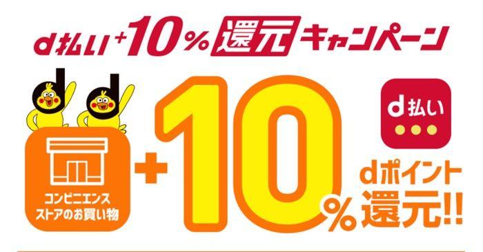 d払い キャンペーン セブン-イレブンでd払い10%還元キャンペーン