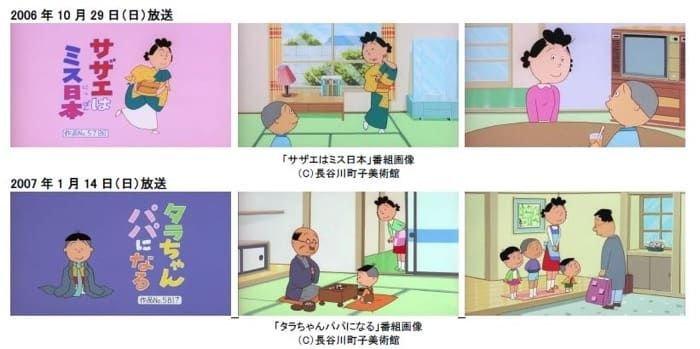 FODとAmazonプライム・ビデオ、アニメ『サザエさん』傑作選50話を配信