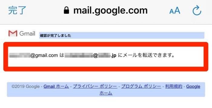 4.転送アドレス宛に届いたリンクを開き、確認する